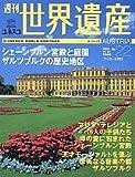 週刊ユネスコ世界遺産(22)シェーンブルン宮殿と庭園/ザルツブルクの歴史地区[オーストリア]