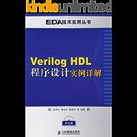 Verilog HDL 程序设计实例详解(附光盘) (EDA技术实用丛书)