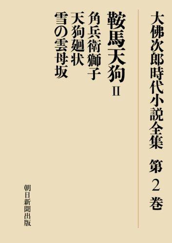 Osaragi Jiro era novel complete works Kurama Tengu II (2013) ISBN: 4022921005 [Japanese Import]