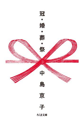 冠・婚・葬・祭 (ちくま文庫)