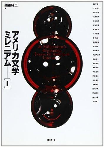 アメリカ文学ミレニアム 1 | 國...