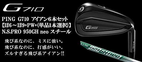 PING(ピン) G710 アイアン6本セット [番手:I#6~I#9+PW+(単品1本選択)] N.S.PRO 950GH neo スチールシャフト メンズゴルフクラブ 右利き用