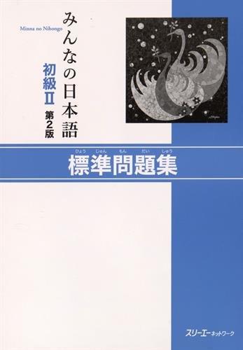 Minna no Nihongo Shokyu [2nd ver] vol. 2 Workbook Hyojun Mondaishu