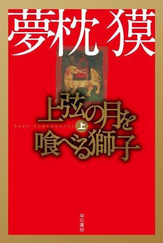 上弦の月を喰べる獅子 上 (ハヤカワ文庫 JA ユ 1-5)