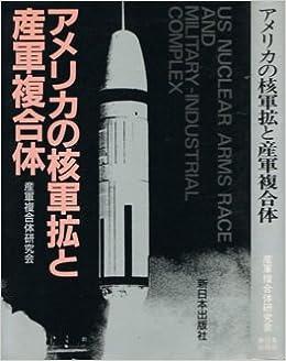アメリカの核軍拡と産軍複合体 |...