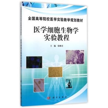Download Medical Cell Biology Experiment Tutorials(Chinese Edition) PDF