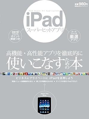 iPadスーパーヒットアプリ―完全使いこなしガイド (100%ムックシリーズ)
