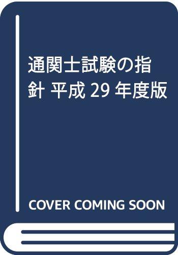 通関士試験の指針 平成29年度版