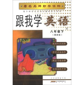 I learn English (Grade 8) (the latest version) (W)(Chinese Edition)