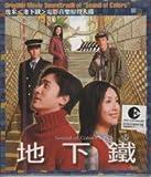 [CD]地下鉄(メトロ)の恋 OST 台湾版
