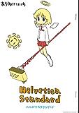 Helvetica Standard (角川コミックス・エース)