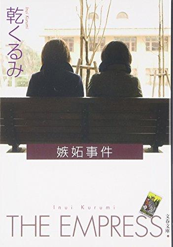嫉妬事件 (文春文庫)