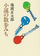 小説の散歩みち (朝日文庫)