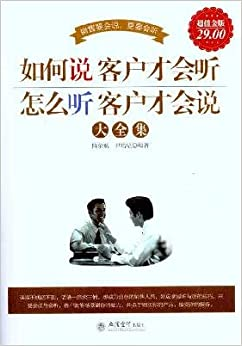 Book how that will listen to customers: how to listen to the customer will say Roms (Value Gold Edition) (Chinese Edition)