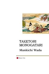 Taketori Monogatari: The Tale of the Bamboo-Cutter (Japanese and English Edition)