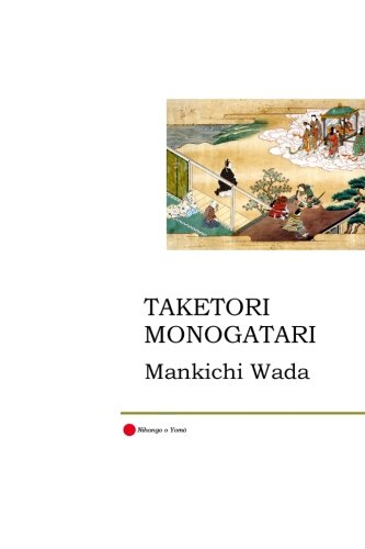 (Taketori Monogatari: The Tale of the Bamboo-Cutter (Japanese and English Edition))