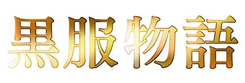 Japanese TV Series - Kurofuku Monogatari DVD Box (5DVDS) [Japan DVD] PCBE-63572