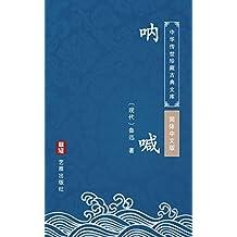 呐喊(简体中文版): 中华传世珍藏古典文库 (Chinese Edition)
