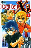 Dan Doh!! Xi 2 (Shonen Sunday Comics) (2001) ISBN: 4091261221 [Japanese Import]
