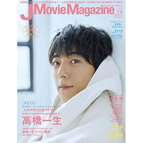 J Movie Magazine Vol.45 表紙画像