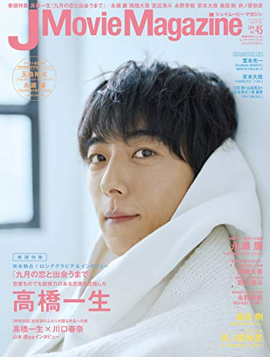 J Movie Magazine Vol.45 画像 A