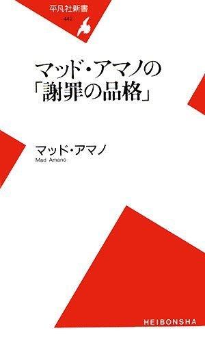 マッド・アマノの「謝罪の品格」 (平凡社新書)