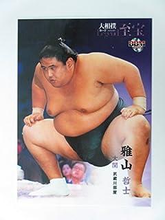 BBM2015大相撲カード「レジェンド」至宝■レギュラーカード■16大関/雅山