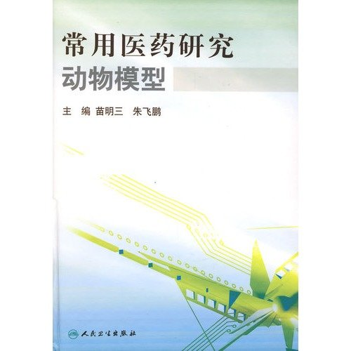 Read Online commonly used animal model for medical research(Chinese Edition) pdf epub