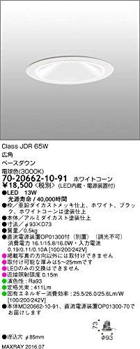 マックスレイ 照明器具 基礎照明 INFIT LEDベースダウンライト φ85 ミラーピンホール 広角 JDR65Wクラス 電球色(3000K) 非調光 70-20662-10-91 B077B5T674