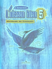 Franz LANG Blue Bird 5kl Tutorial Frants yaz Sinyaya ptitsa 5kl Uchebnik pdf