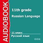 Russian Language for 11th Grade [Russian Edition] | S. Stepnoy