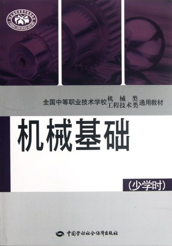 Machinery Foundation (Chinese Edition)