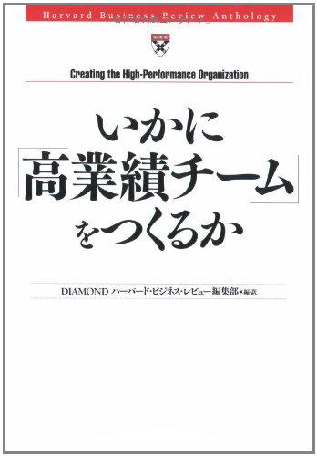 いかに「高業績チーム」をつくるか (Harvard business review anthology)