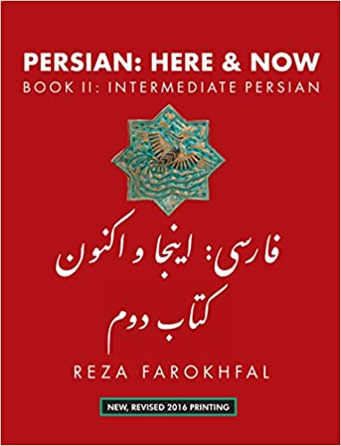 Persian Here And Now Book Ii Intermediate Kindle Edition By
