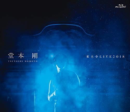 堂本剛 / 東大寺LIVE2018