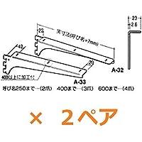 ロイヤル 木棚受 A-32/33 クローム 【150mm】 左右 2本セット (2)