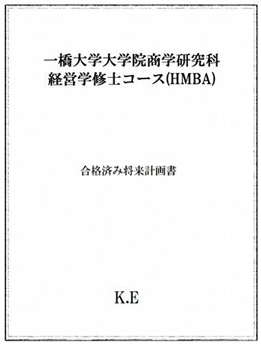 HMBA (Japanese Edition)