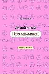 Flip & Read about Kids: Volume 4 by Julia A. Syrykh (2014-05-16) Paperback