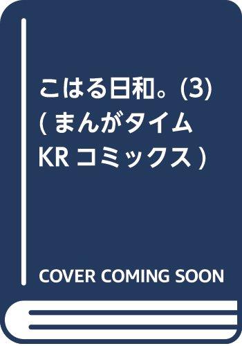 こはる日和。(3) (まんがタイムKRコミックス)