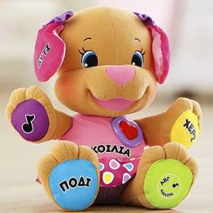 Fisher Price Laugh Learn Love To Play Puppy Sis In Greek Amazon
