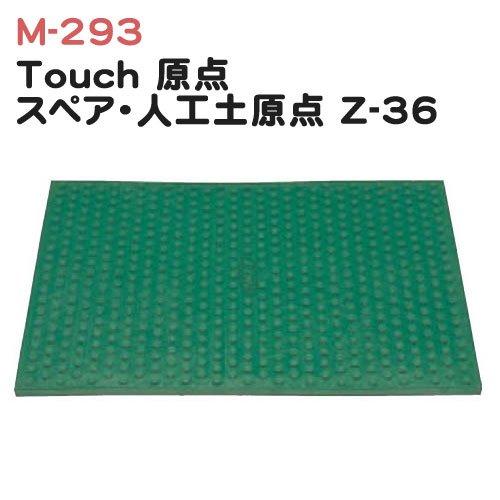 ライト 練習用品 Touch原点 スペア人口土 原点 Z-36 M-293   B01BTEGQ5I