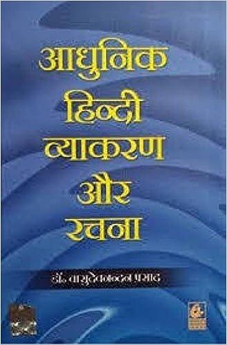 Adhunik Hindi Vyakaran Aur Rachna: Amazon in: Basudeo Nandan