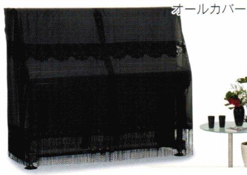 グランドピアノ オールカバー《適合モデル=C3(受注生産)/カラー=レースブラック》型番YA-719BK   B009S3WRPQ