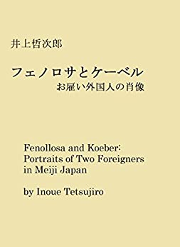 Fenollosa and Koeber: Portraits of Two Foreigners in Meiji Japan (Japanese Edition)