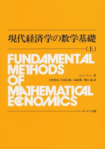 現代経済学の数学基礎〈上〉