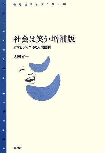 社会は笑う・増補版: ボケとツッコミの人間関係 (青弓社ライブラリー)
