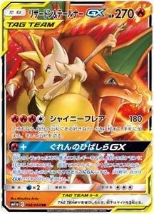 pokemon card Charizard & Braixen GX RR SM11a Holo 008/064 Japan Mint (Mint Charizard)