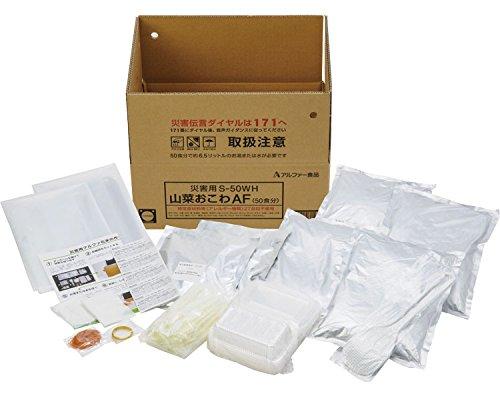 災害用 山菜おこわ 25食×2 S-50WH (アルファー食品) (防災非常食) B01N001GLT