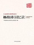 杨伯涛回忆录(文史资料百部经典文库) (博集历史典藏馆)