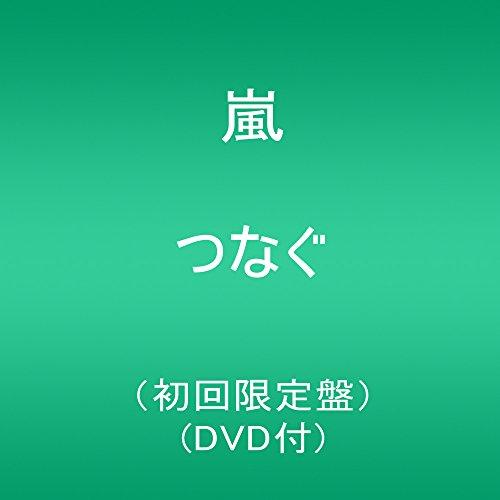 아라시 ARASHI  연결 (초회 한정반) (DVD 포함) 한정판